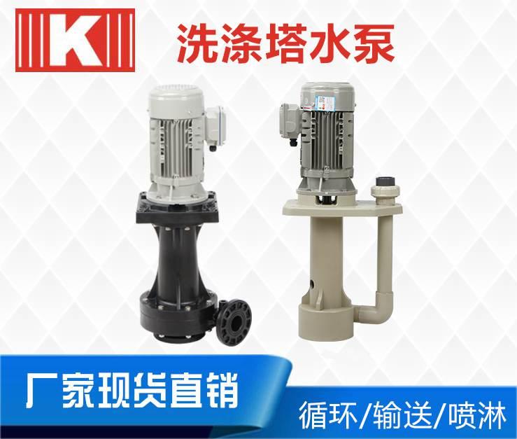 洗涤塔水泵