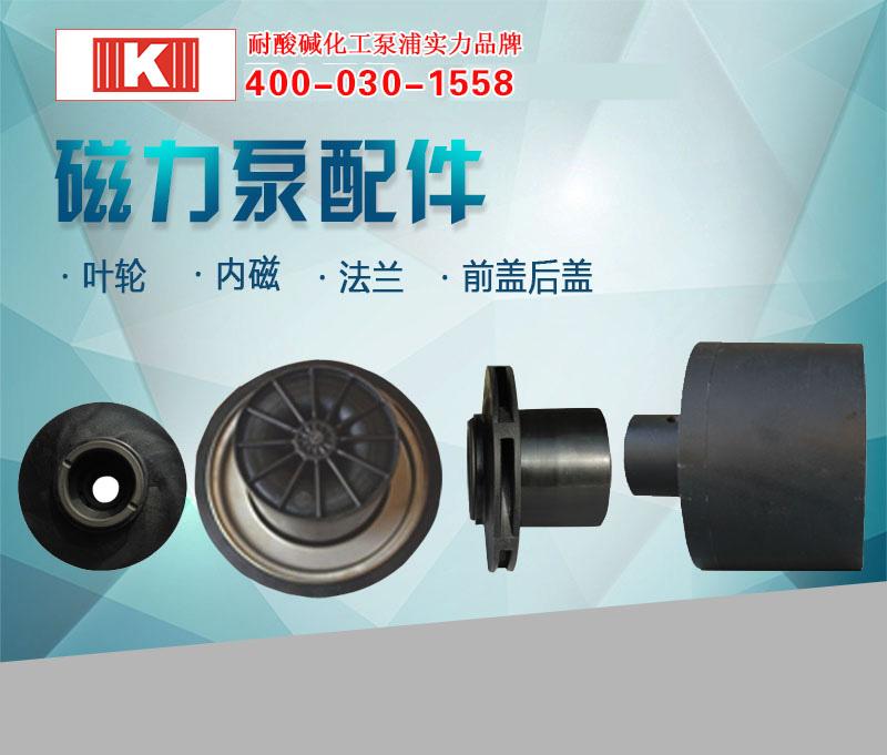 磁力驱动泵配件