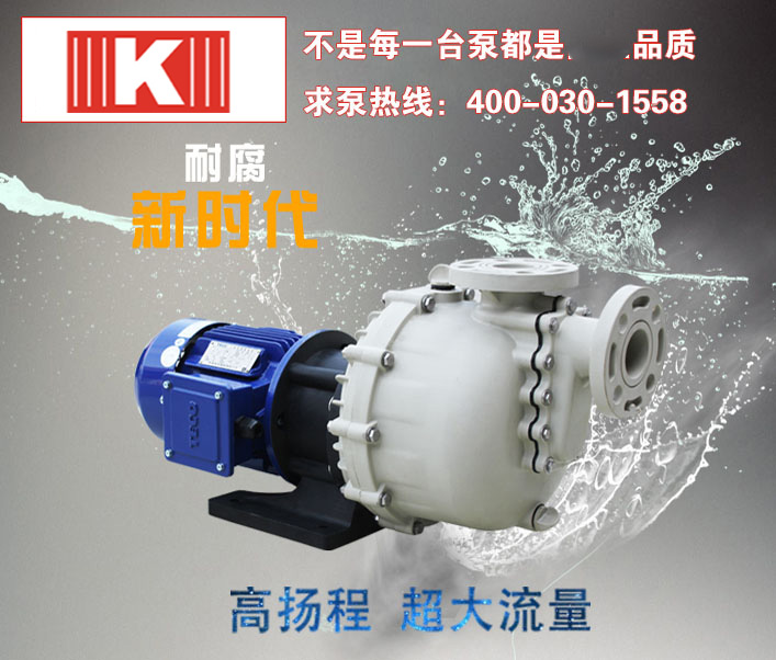 氟塑料自吸离心泵