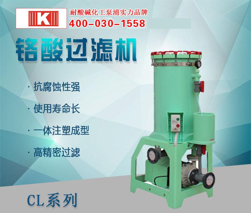 铬酸过滤机CL系列