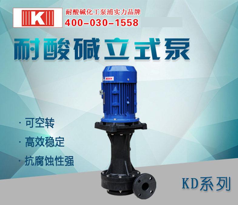 耐酸碱立式泵KD系列