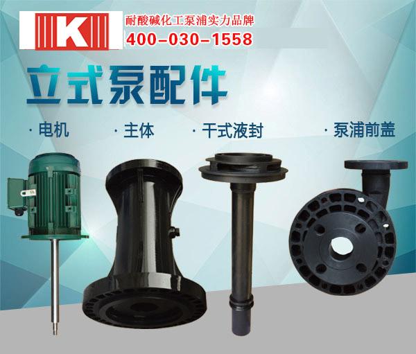 塑料立式离心泵配件