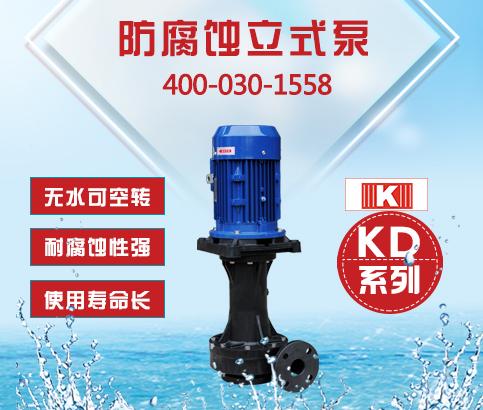 防腐蚀立式泵KD系列