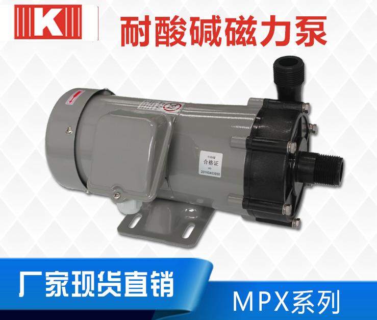 耐酸碱磁力泵MPX系列