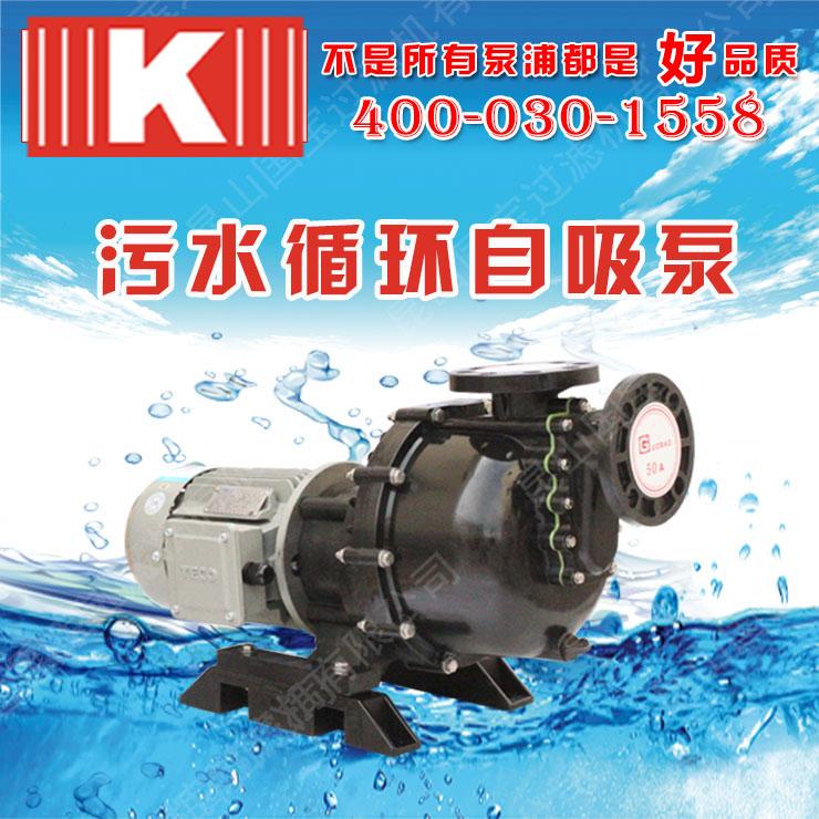 污水循环自吸泵